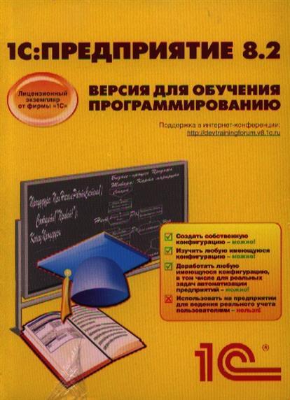 1С:Предприятие 8.2. Версия для обучения программированию (+CD)