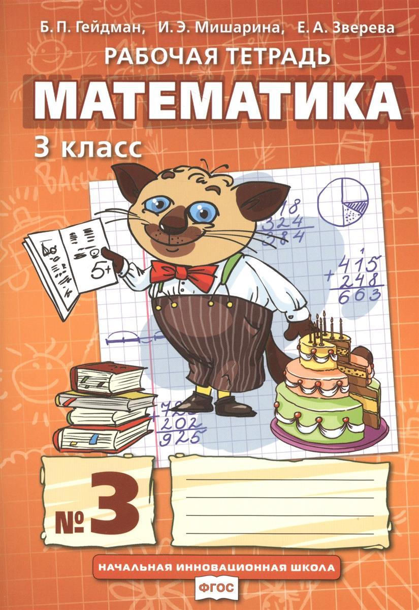 Математика. Рабочая тетрадь № 3. 3 класс