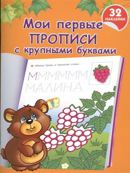 Дмитриева В. (сост.) Мои первые прописи с крупными буквами. 32 наклейки людмила громова азбука с крупными буквами наклейки