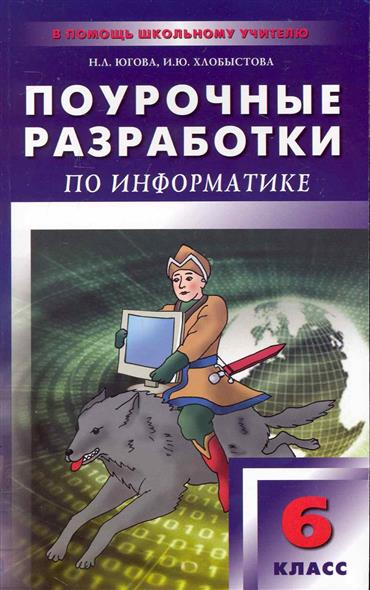 ПШУ 6 кл Поуроч. разраб. по информатике