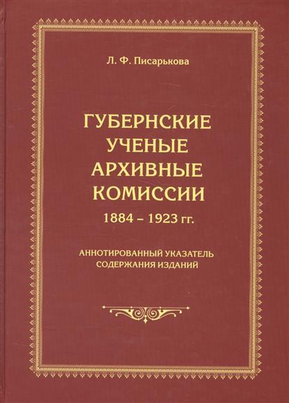 Писарькова Л. Губернские ученые архивные комиссии 1884-1923 гг. Аннотированный указатель содержания изданий
