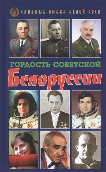 Гордость советской Белоруссии