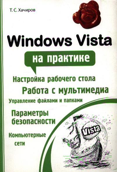 Хачиров Т. Windows Vista на практике sades spirit wolf usb 7 1 stereo gaming headphones with microphone led for computer laptop bass casque pc gamer wired headset