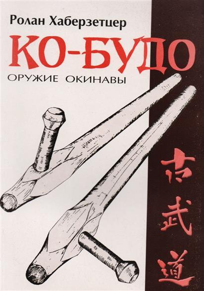 Ко-Будо оружие Окинавы