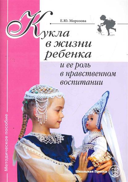 Кукла в жизни ребенка и ее роль в нравств. воспитании
