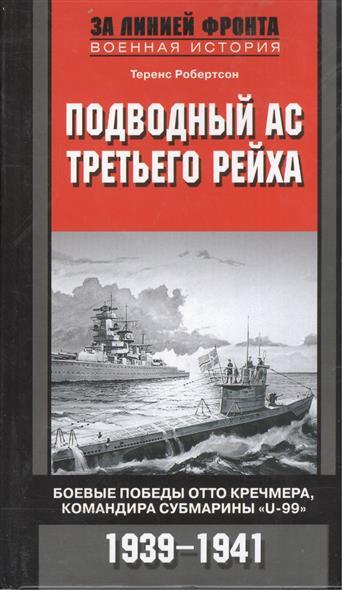 Робертсон Т. Подводный ас Третьего рейха Боевые победы Отто Кречмера…