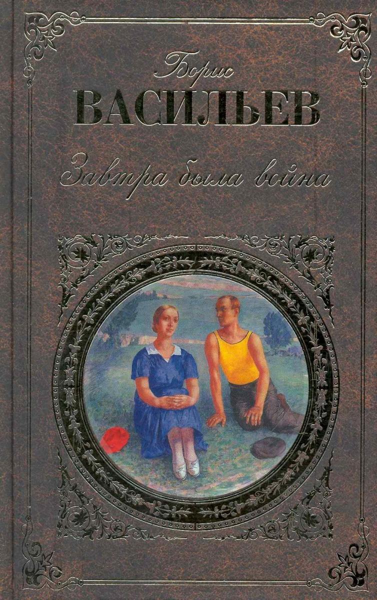 Васильев Б. Завтра была война ISBN: 9785699443475 борис васильев васильев б с с в 7 томах