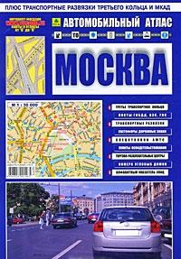 Автомобильный атлас Москва ISBN: 589485170X
