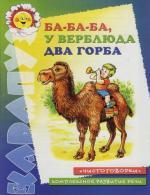Ба-Ба-Ба у верблюда два горба