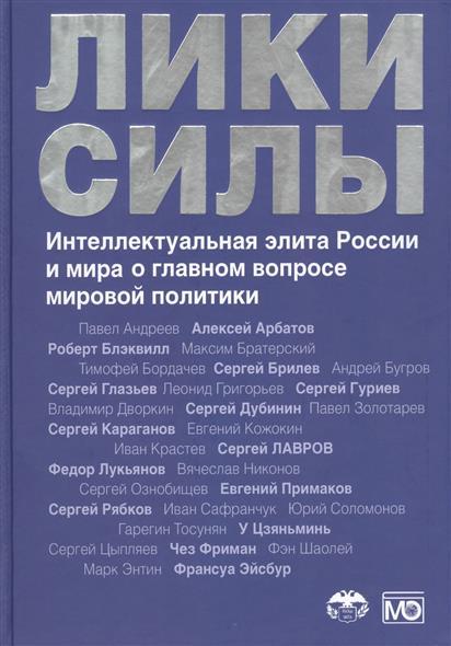 Лики силы. Интеллектуальная элита России и мира о главном вопросе мировой политики