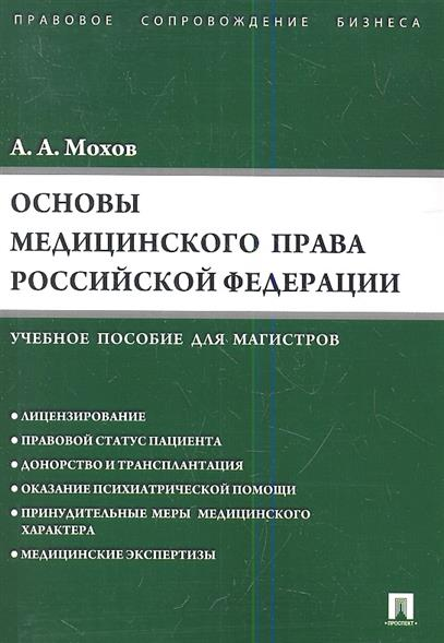 Основы медицинского права Российской Федерации. Учебное пособие для магистров