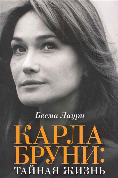 Карла Бруни Тайная жизнь