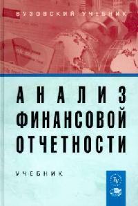 Анализ финансовой отчетности Вахрушина