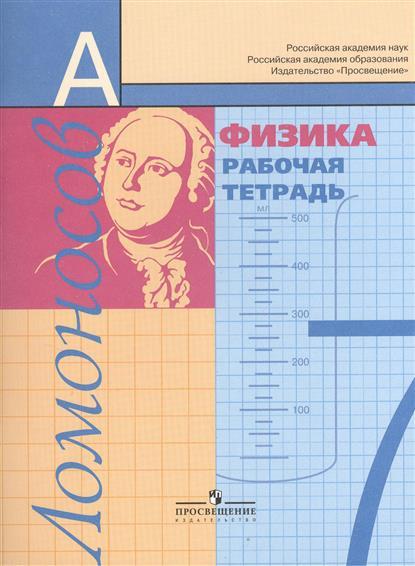 Физика. 7 класс. Рабочая тетрадь. Пособие для учащихся общеобразовательных учреждений. 3-е издание
