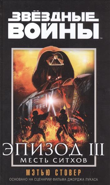 Стовер М. Звездные Войны. Эпизод III: Месть ситхов