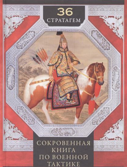 Мизинина И. (пер. и сост.) 36 стратагем. Сокровенная книга по военной тактике