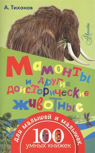 Тихонов А. Мамонты и другие доисторические животные тихонов а мамонты и другие доисторические животные