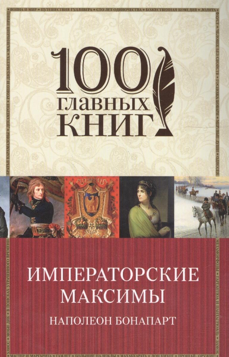Бонапарт Н. Императорские максимы