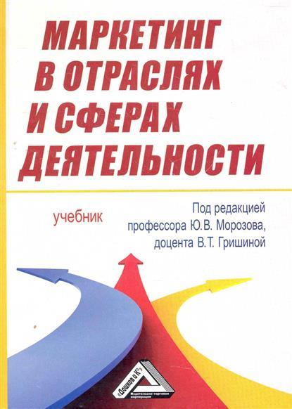 Морозов Ю., Гришина В. (ред.) Маркетинг в отраслях и сферах деятельности ситников ю безлюдье