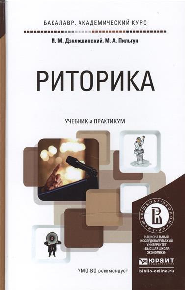 Дзялошинский И., Пильгун М. Риторика: Учебник и практикум для академического бакалавриата