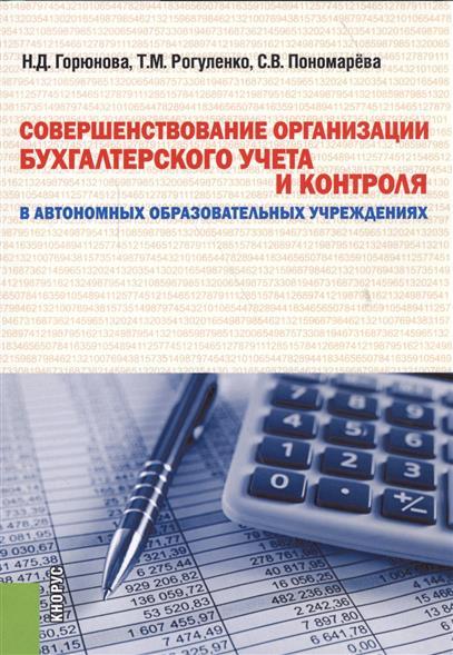 Совершенствование организации бухгалтерского учета и контроля в автономных образовательных учреждениях
