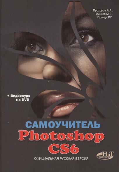 Самоучитель Photoshop CS6. Официальная русская версия (+видеокурс)