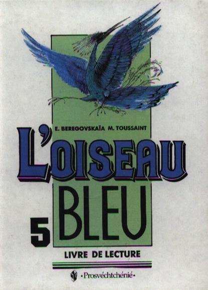 Синяя птица Французский язык 5 кл Книга для чтения