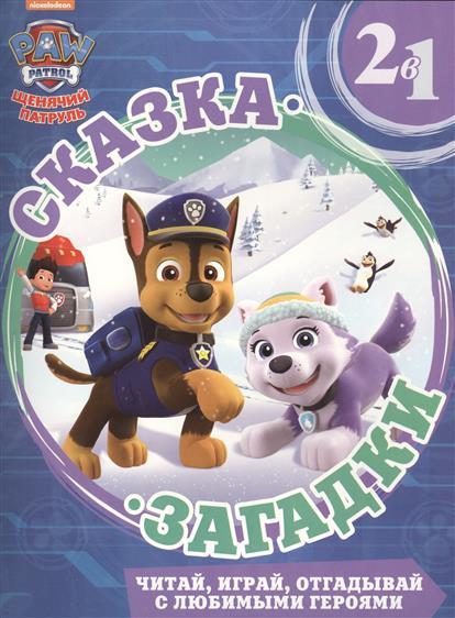 Сказка + Загадки 2 в 1: Снежный спасатель. Щенячий патруль. Читай, играй, отгадывай с любимыми героями