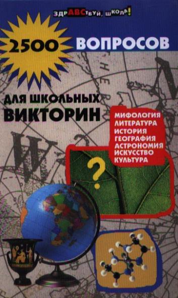 2500 вопросов для школьных викторин.  Издание четвертое