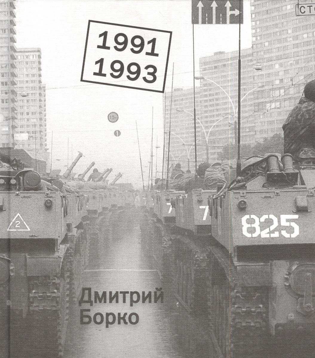 Борко Д. 1991 1993. Фотоальбом