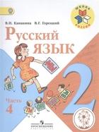 Русский язык. 2 класс. В 4-х частях. Часть 4. Учебник