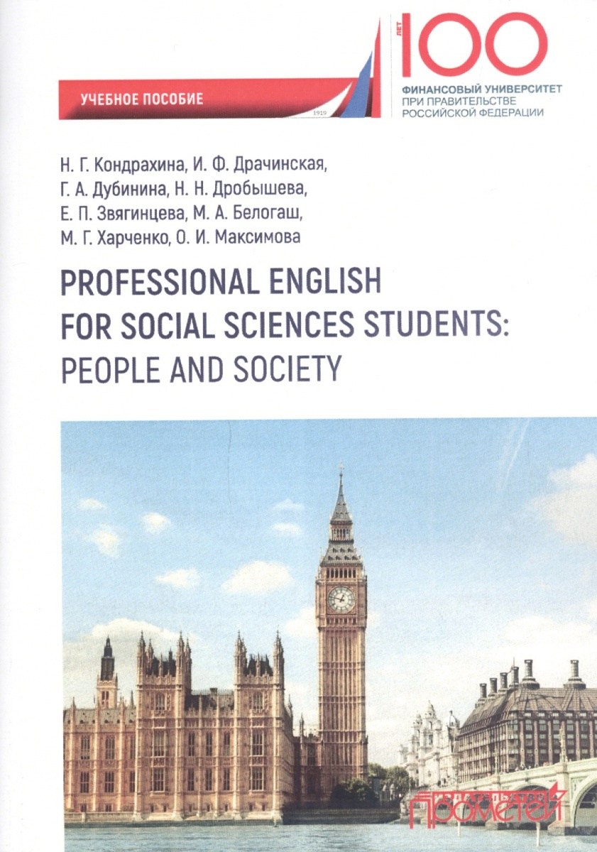 Кондрахина Н., Драчинская И., Дубинина Г. и др. Professional English for Social Sciences Students: People and Society