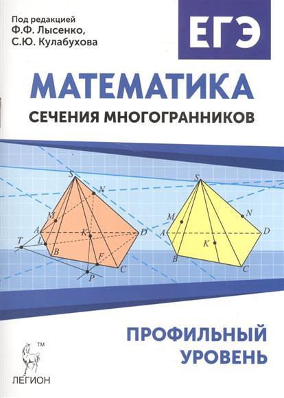 Резникова Н., Фридман Е. Математика. ЕГЭ. Профильный уровень. Сечения многогранников книги просвещение я сдам егэ математика практикум и диагностика профильный уровень