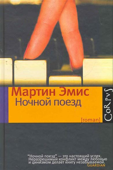 Эмис М. Ночной поезд поезд м