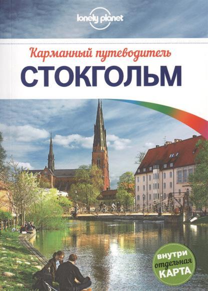 Ольсен Б. Стокгольм. Карманный путеводитель ISBN: 9785699775545