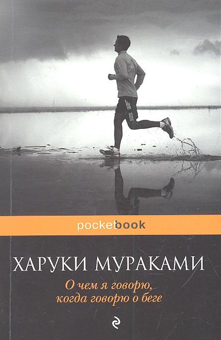 Мураками Х. О чем я говорю, когда говорю о беге ISBN: 9785699898664 конверт детский сонный гномик конверт зимний микка бежевый