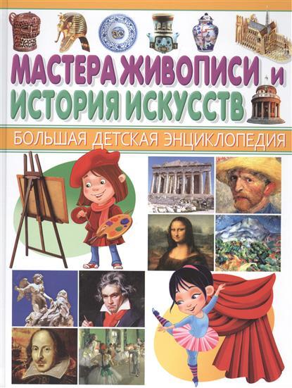 цены Феданова Ю., Аханова Н., Колузаева Е. (ред.) Мастера живописи и История искусств