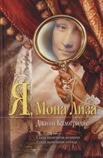 Я Мона Лиза