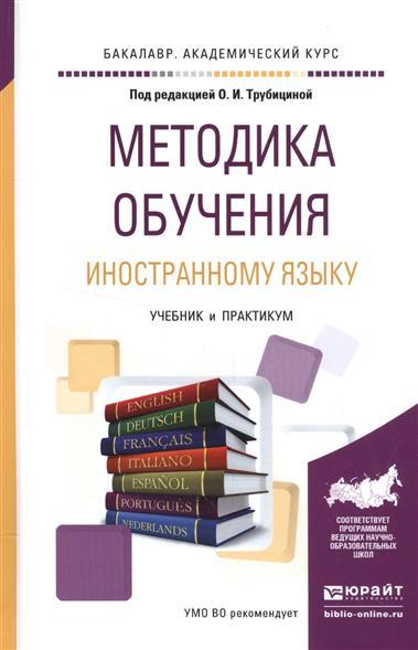 Трубицина О. (ред.) Методика обучения иностранному языку. Учебник и практикум