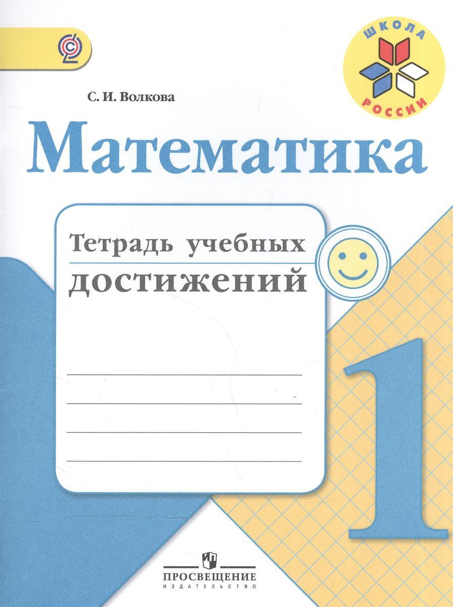 Волкова С. Математика. 1 класс. Тетрадь учебных достижений