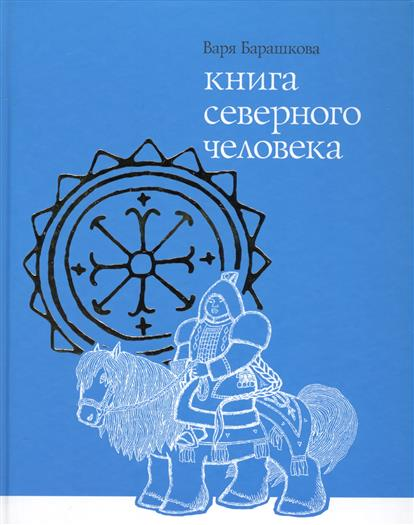 художественная литература о северных народах стирать его ухаживать