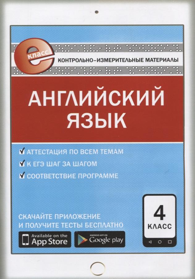 Контрольно-измерительные материалы. Английский язык. 4 класс (ФГОС)