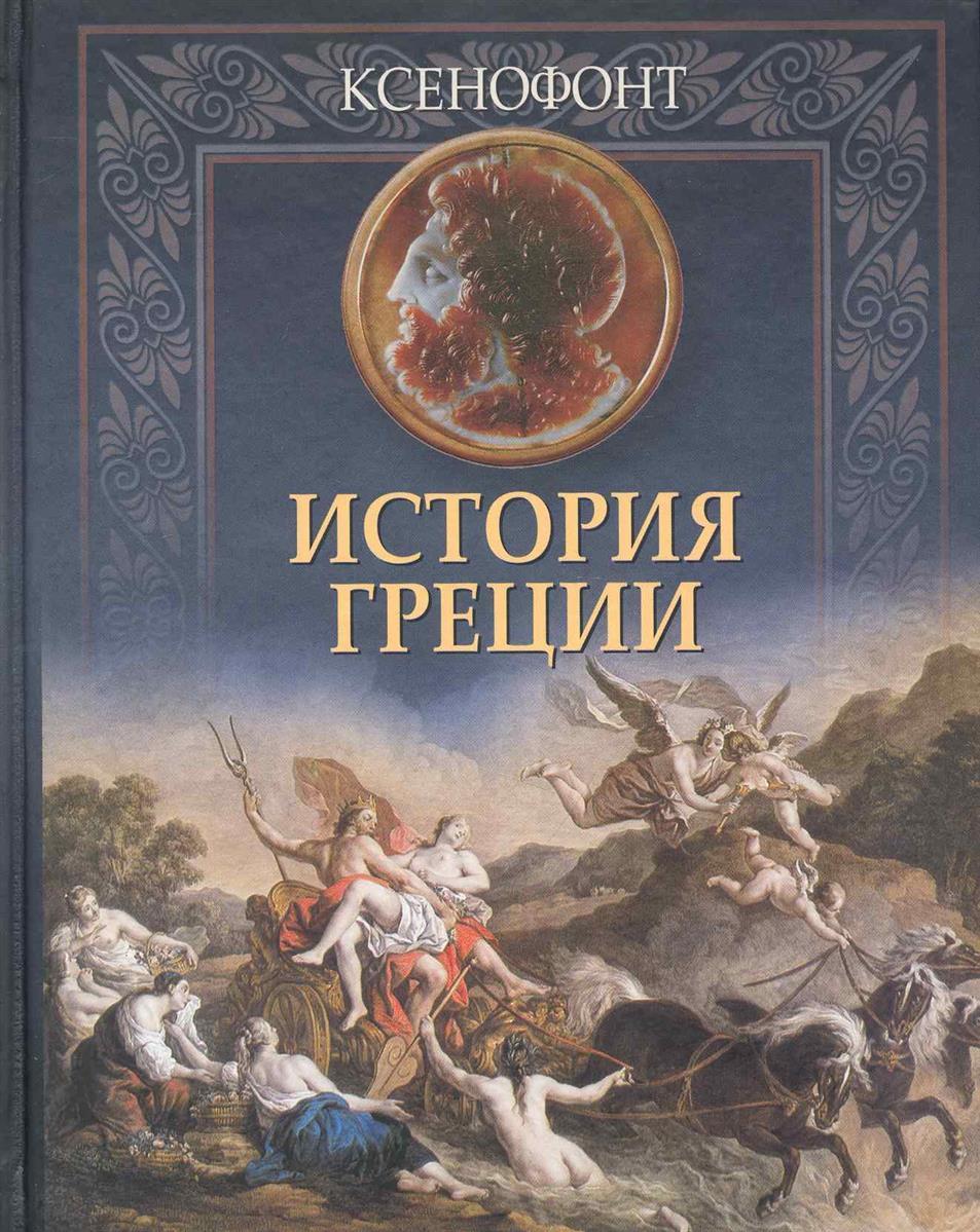 Горбачевский Л. (пер.) История Греции и и горбачевский записки письма