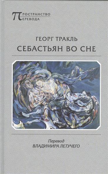 Тракль Г. Себастьян во сне
