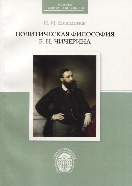 Политическая философия Б.Н. Чичерина