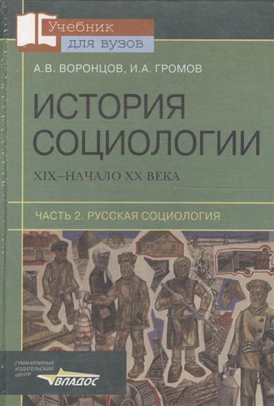 История социологии XIX-начало XX века ч.2 Русская социология