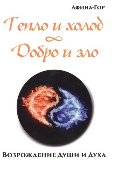 Афина-Гор Тепло и холод. Добро и зло. Возрождение души и духа ISBN: 9785426001053 игра каррас тепло и холод х020