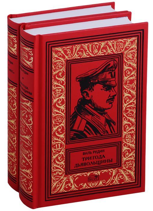 Рудин В. Три года дъявольщины. Роман-трилогия. В 2 томах (комплект из 2 книг) патология кожи комплект из 2 книг