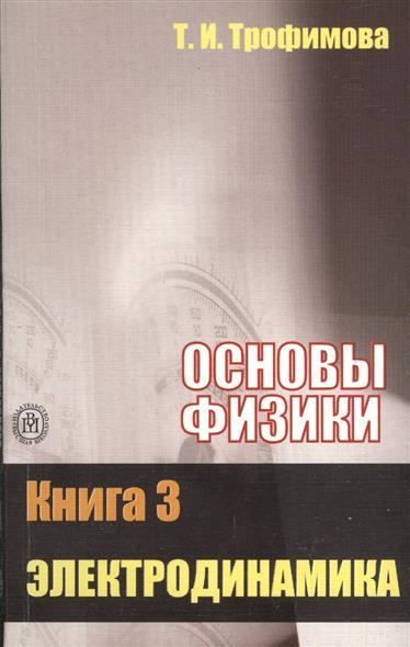 Основы физики. В пяти книгах. Книга 3. Электродинамика