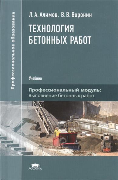 Технология бетонных работ. Учебник
